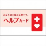 helpcard02