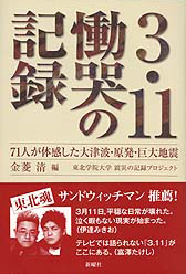 『3・11働突の記録―71人が体感した大津波・原発・巨大地震』(新曜社)