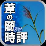 ashinozui_03