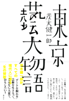 tokyogeidai