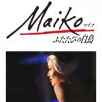 maiko_main1