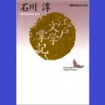 edo-bungaku