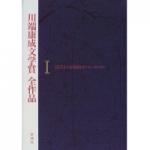 kawabata01