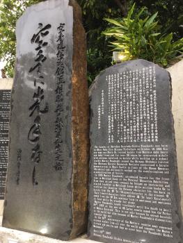 船越義珍の顕彰碑(沖縄県立武道館そば)