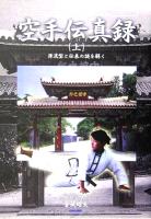 karatedensinroku