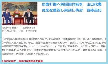 習近平総書記と山口代表の会談を報じる公明ニュース(2013年1月26日付)