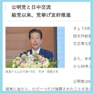 公明党ホームページより(9月12日ニュース)