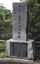 ゆかりの地に設置されている顕彰碑(嘉手納町中央公民館)