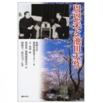 syu-ikeda001