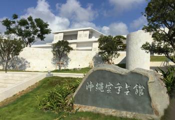 2017年3月に開館した〝沖縄空手の殿堂〟「沖縄空手会館」(豊見城市)