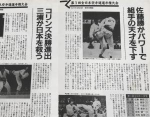 極真全日本選手権での金城選手の活躍を紹介した雑誌記事(『カラテ最強の一冊』1996年)