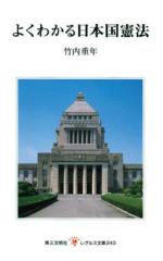 『よくわかる日本国憲法』