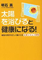 taiyo-kenko
