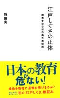 edoshigusa200