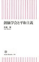 soka-heiwa