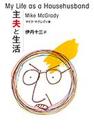 syufu01