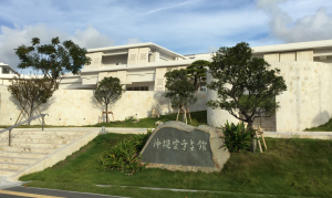 沖縄空手会館(沖縄県豊見城市)