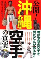 書籍『沖縄空手の真実』