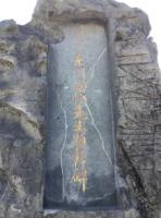 糸洲家の墓にある顕彰碑(那覇市)