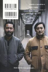 書籍『僕たちはファッションの力で世界を変える』の裏表紙