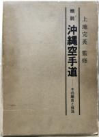 稀少本として高額売買される上地流教本『精説沖縄空手道』
