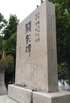 松山公園(那覇市)内にある東恩納寛量と宮城長順の顕彰碑