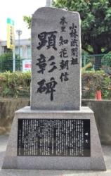 2018年に山川公民館に設置された知花朝信を顕彰する記念碑(那覇市)