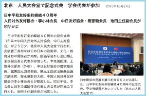 日中平和友好条約締結40周年 記念式典(北京人民大会堂)を報じる聖教ニュース9月27日付