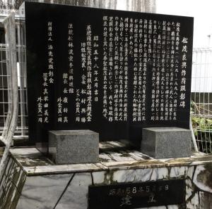 泊手の達人・松茂良興作の顕彰碑。この隣に長嶺の顕彰碑が明年以降に設置される予定(那覇市)
