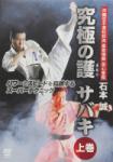 DVD「究極の護 サバキ」